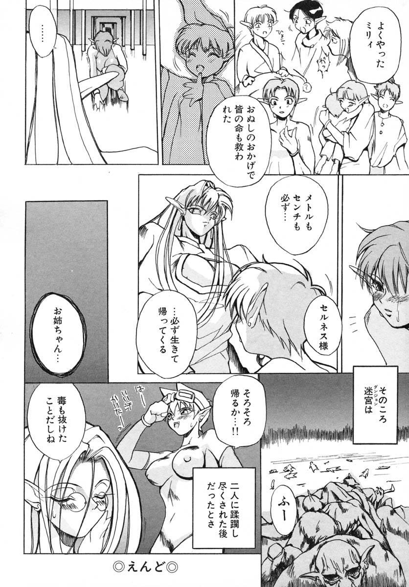 Akuma Kyoushi x 5 - Devil Teacher by Five 38