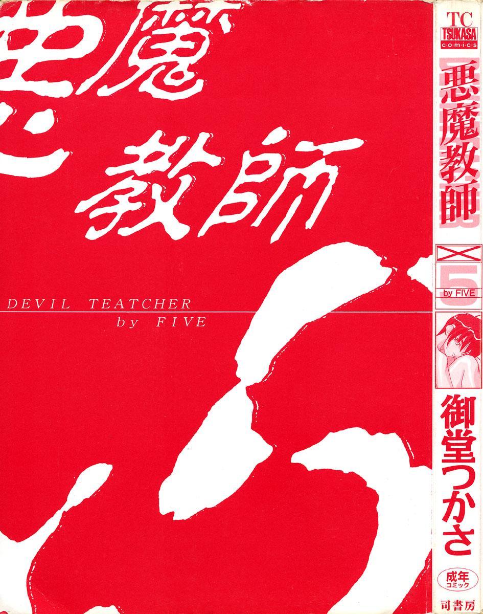 Akuma Kyoushi x 5 - Devil Teacher by Five 3