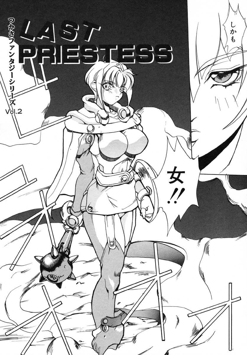 Akuma Kyoushi x 5 - Devil Teacher by Five 40