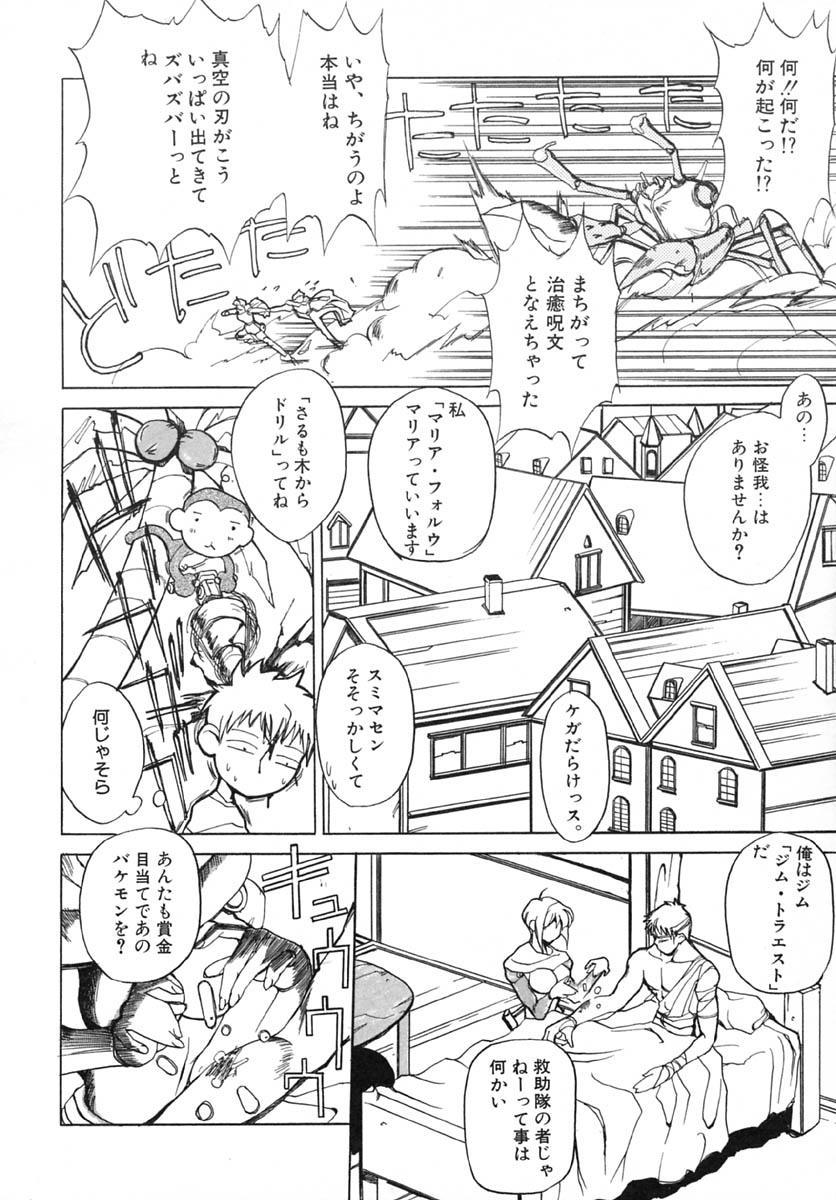 Akuma Kyoushi x 5 - Devil Teacher by Five 42