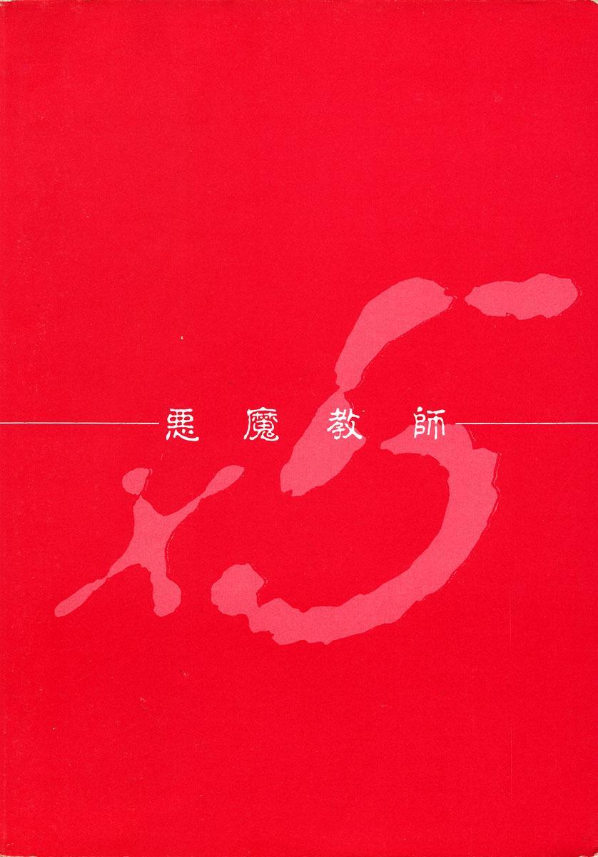 Akuma Kyoushi x 5 - Devil Teacher by Five 4