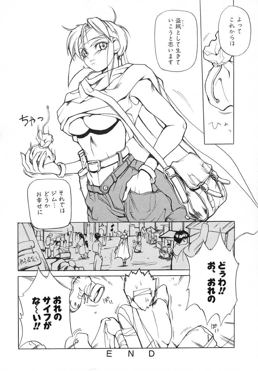 Akuma Kyoushi x 5 - Devil Teacher by Five 54