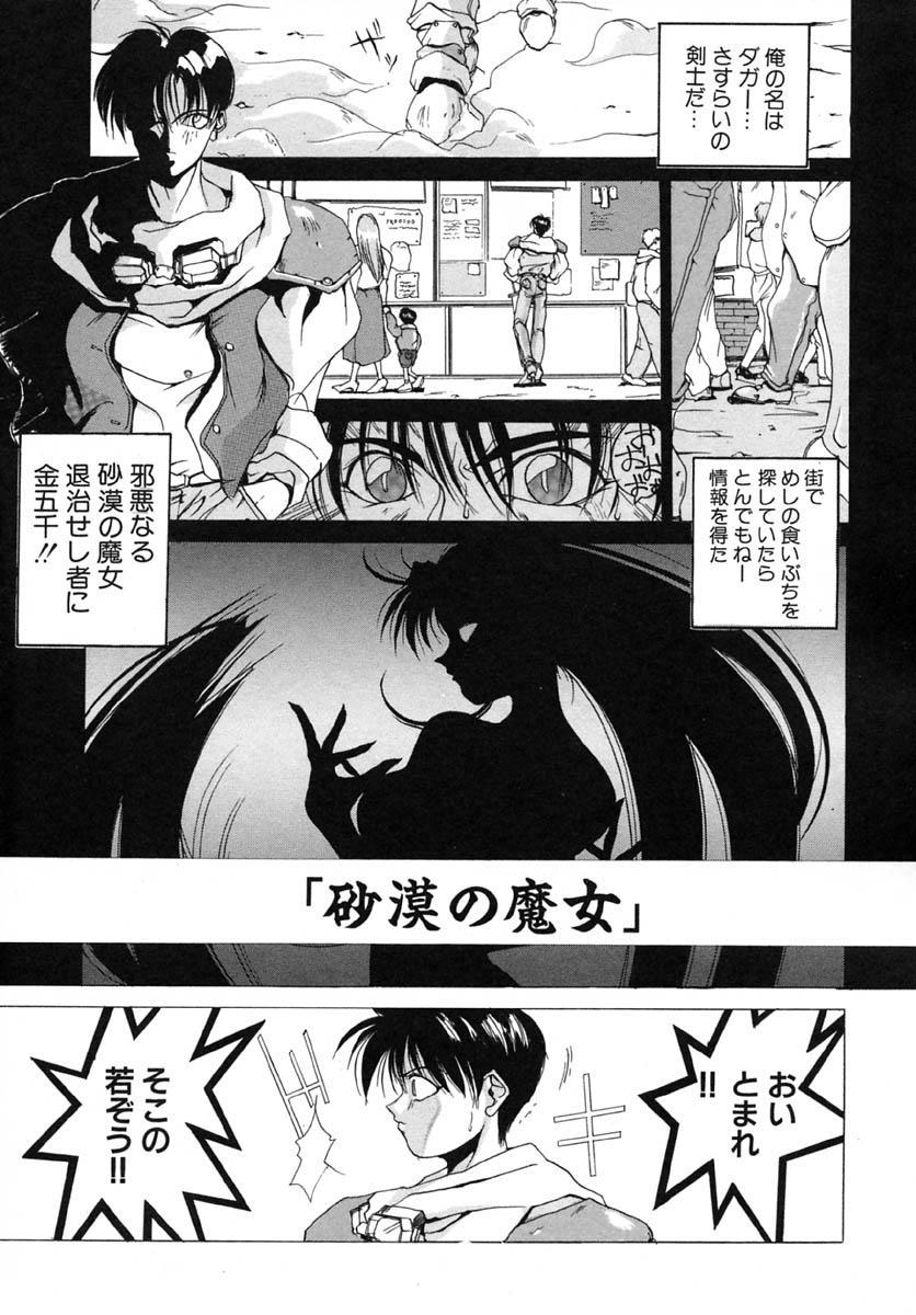 Akuma Kyoushi x 5 - Devil Teacher by Five 55