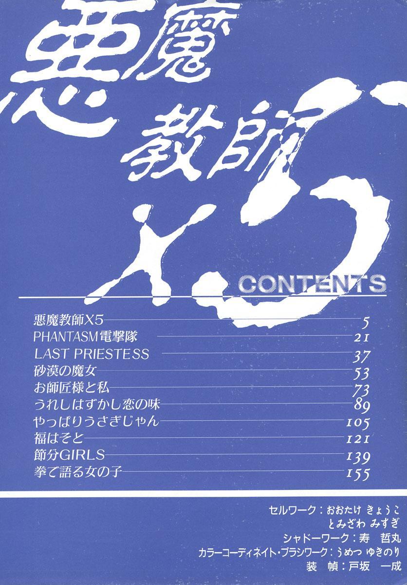 Akuma Kyoushi x 5 - Devil Teacher by Five 6
