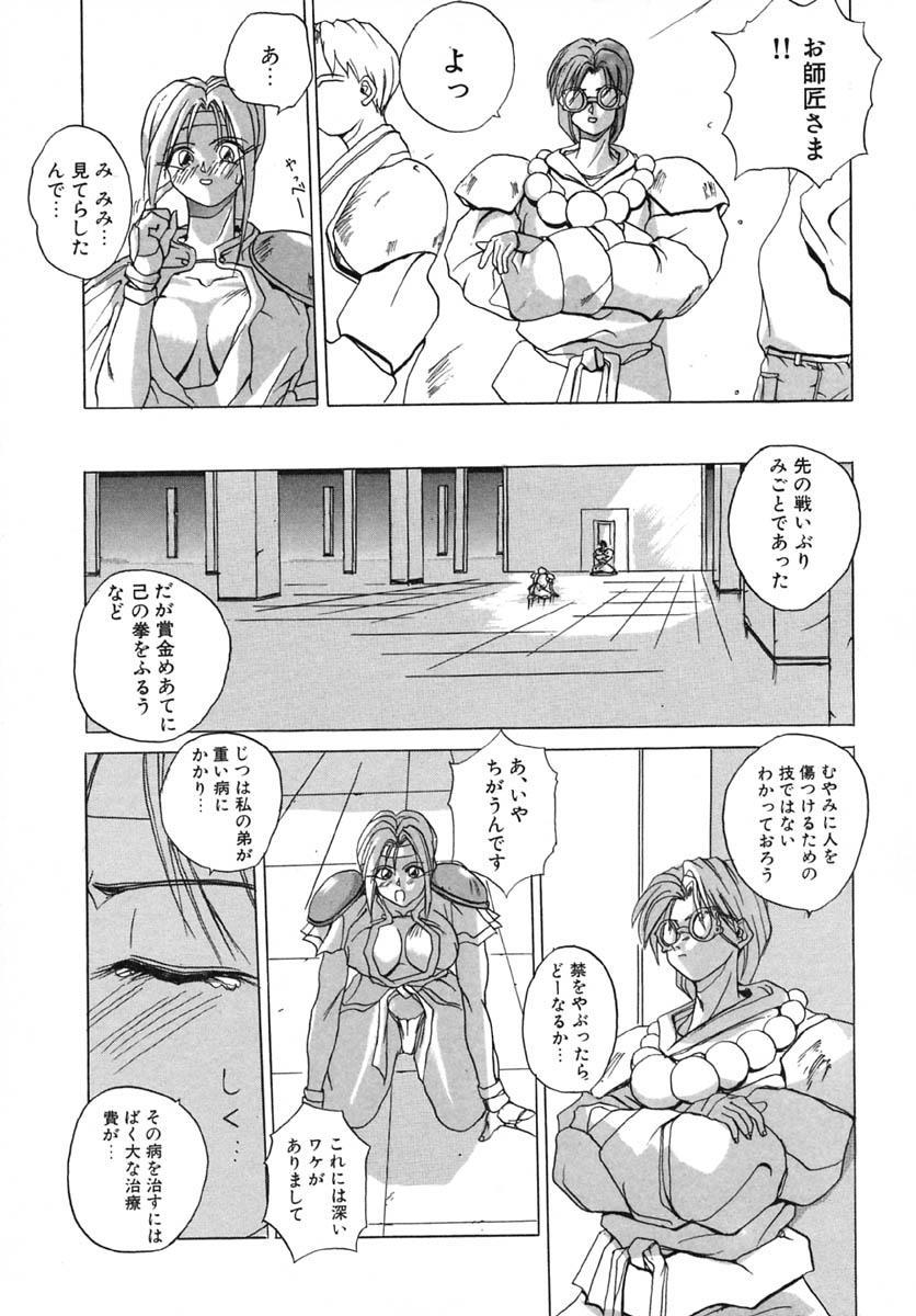 Akuma Kyoushi x 5 - Devil Teacher by Five 81