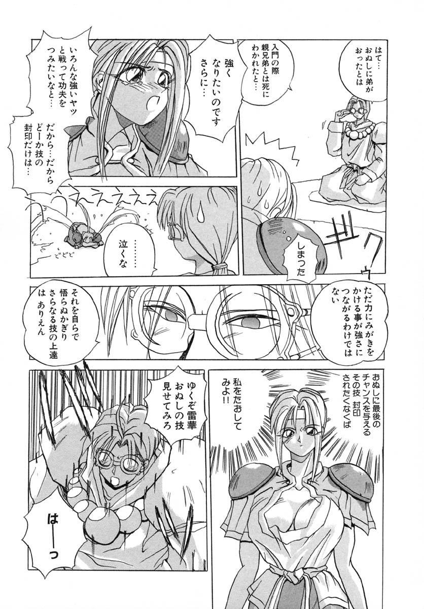 Akuma Kyoushi x 5 - Devil Teacher by Five 82
