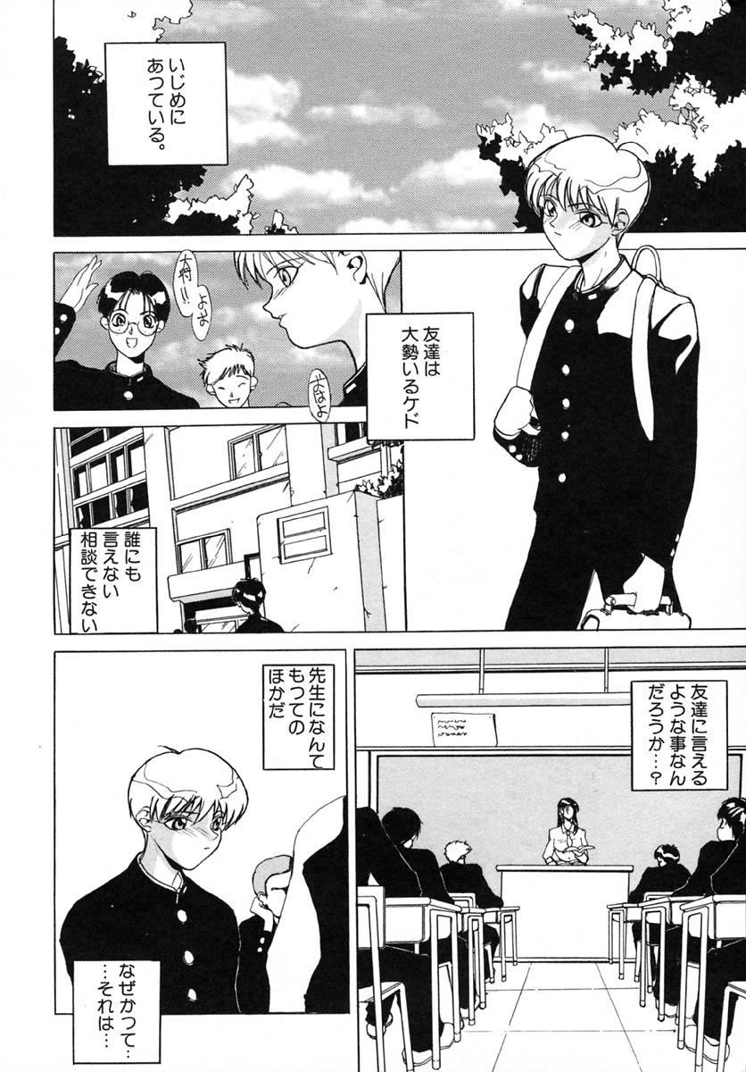 Akuma Kyoushi x 5 - Devil Teacher by Five 8