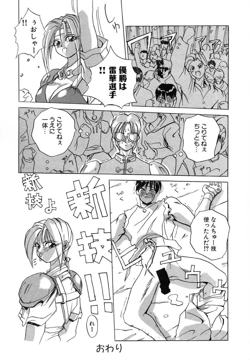 Akuma Kyoushi x 5 - Devil Teacher by Five 90