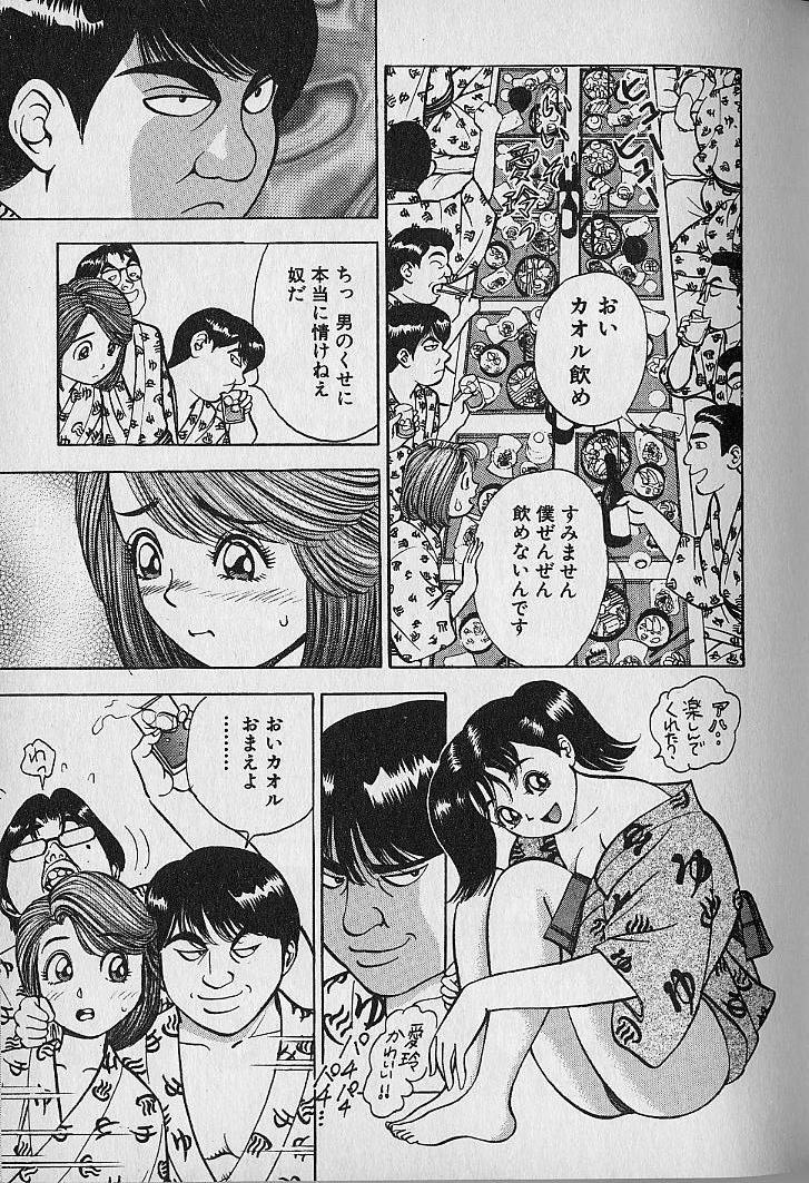 Gokuraku Nurse 3 107