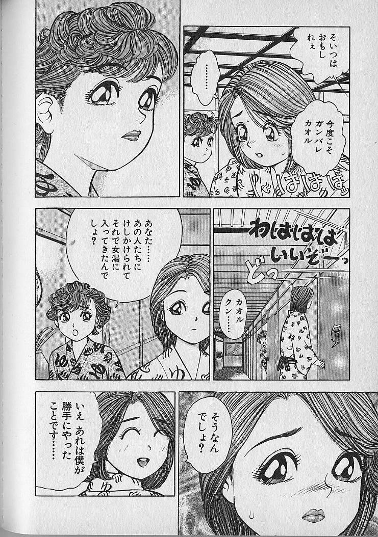 Gokuraku Nurse 3 108
