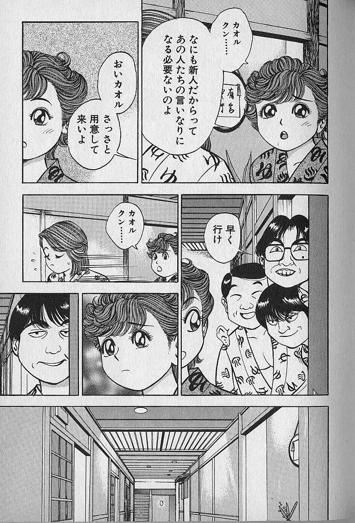 Gokuraku Nurse 3 109