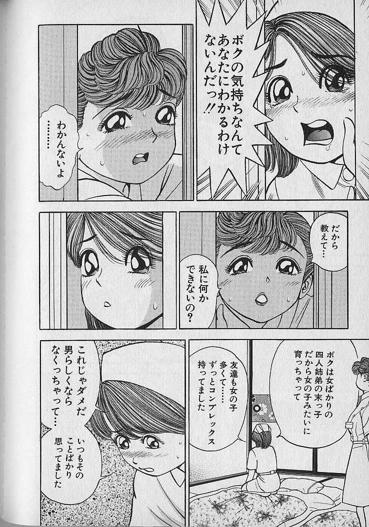 Gokuraku Nurse 3 112