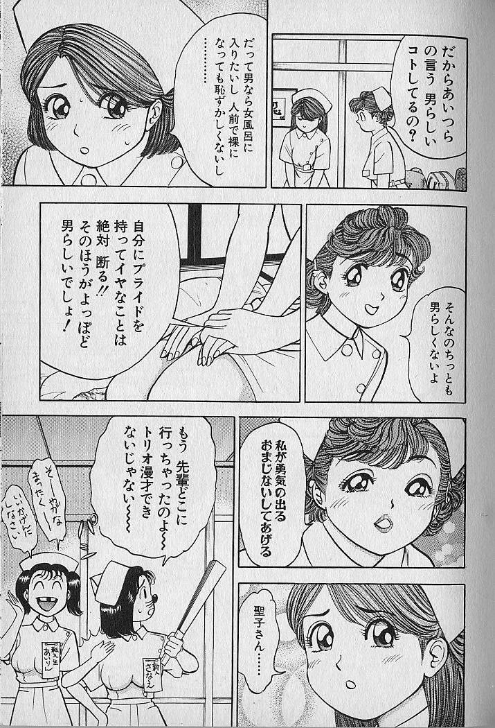 Gokuraku Nurse 3 113