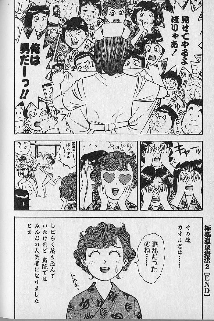 Gokuraku Nurse 3 122