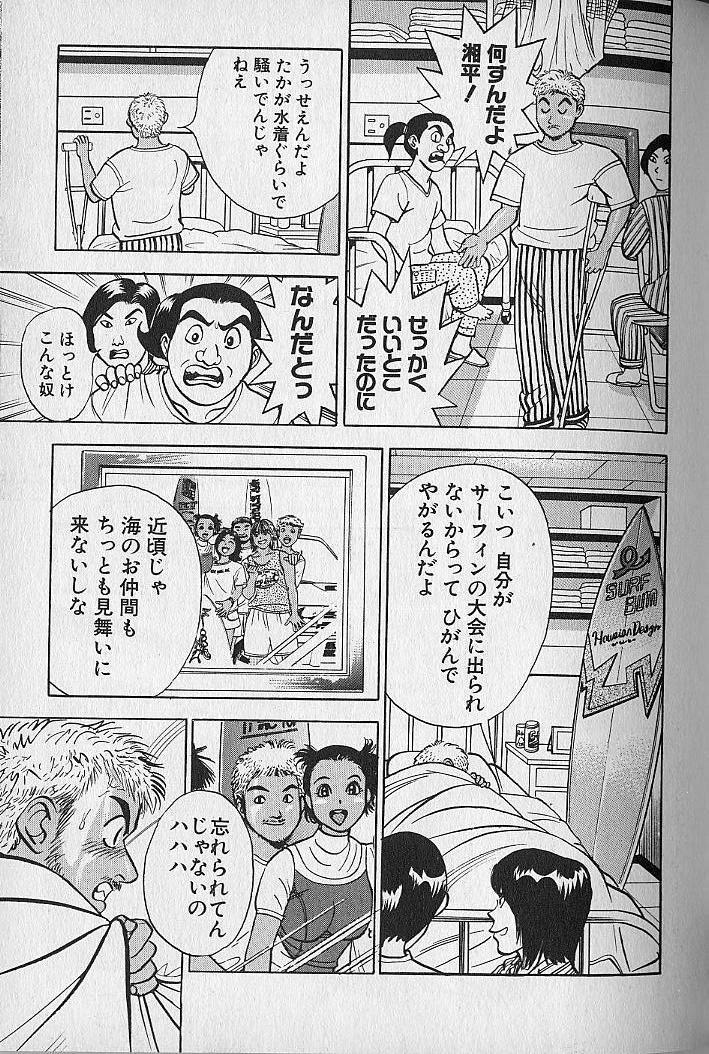 Gokuraku Nurse 3 125