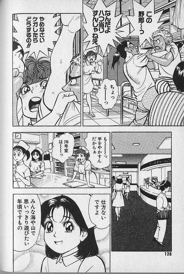 Gokuraku Nurse 3 126