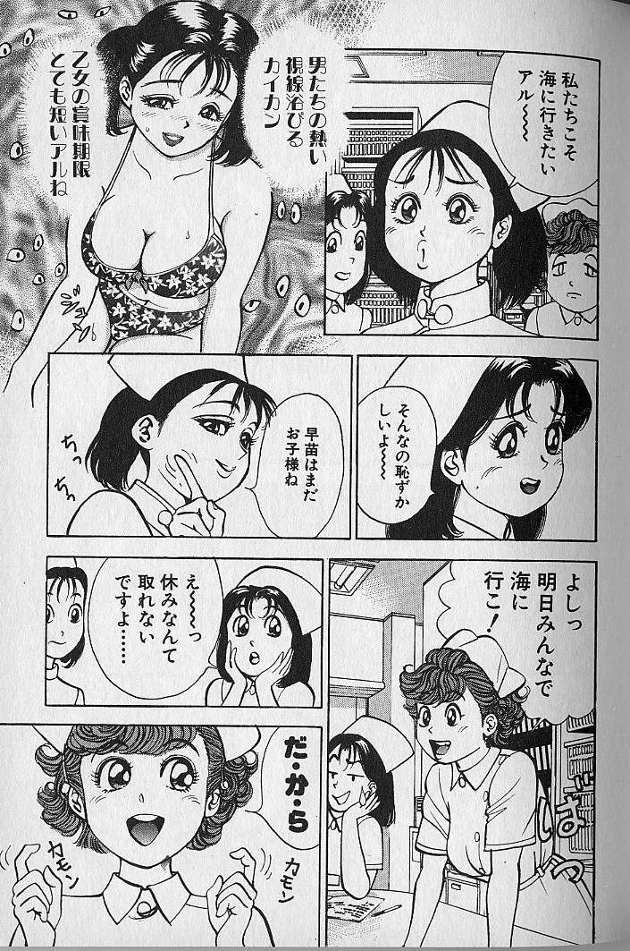 Gokuraku Nurse 3 127