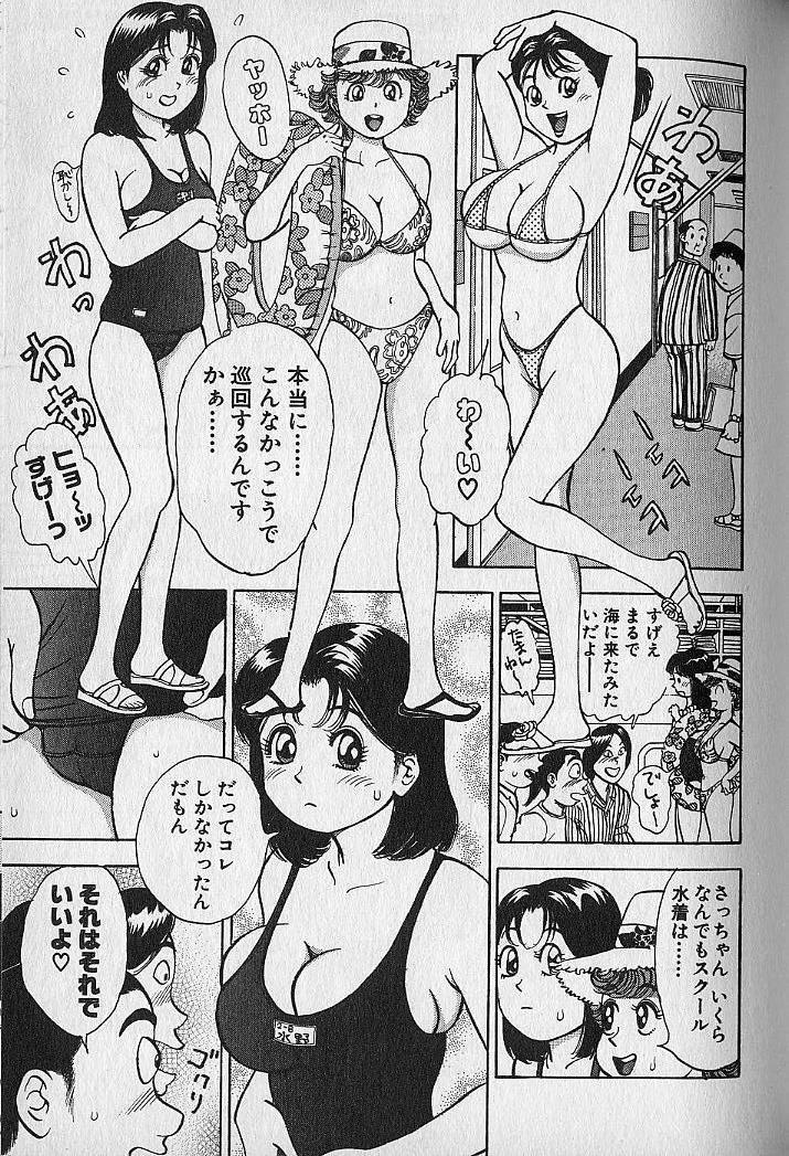 Gokuraku Nurse 3 129