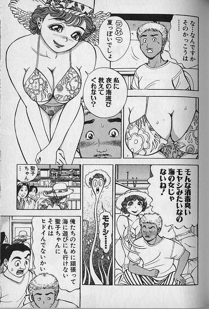 Gokuraku Nurse 3 131