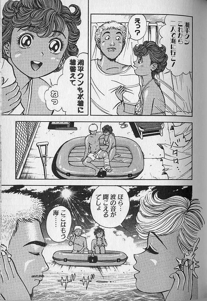 Gokuraku Nurse 3 135