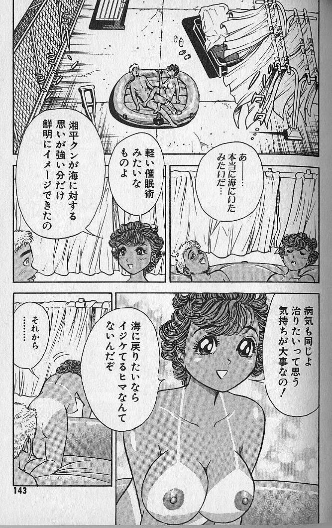 Gokuraku Nurse 3 141