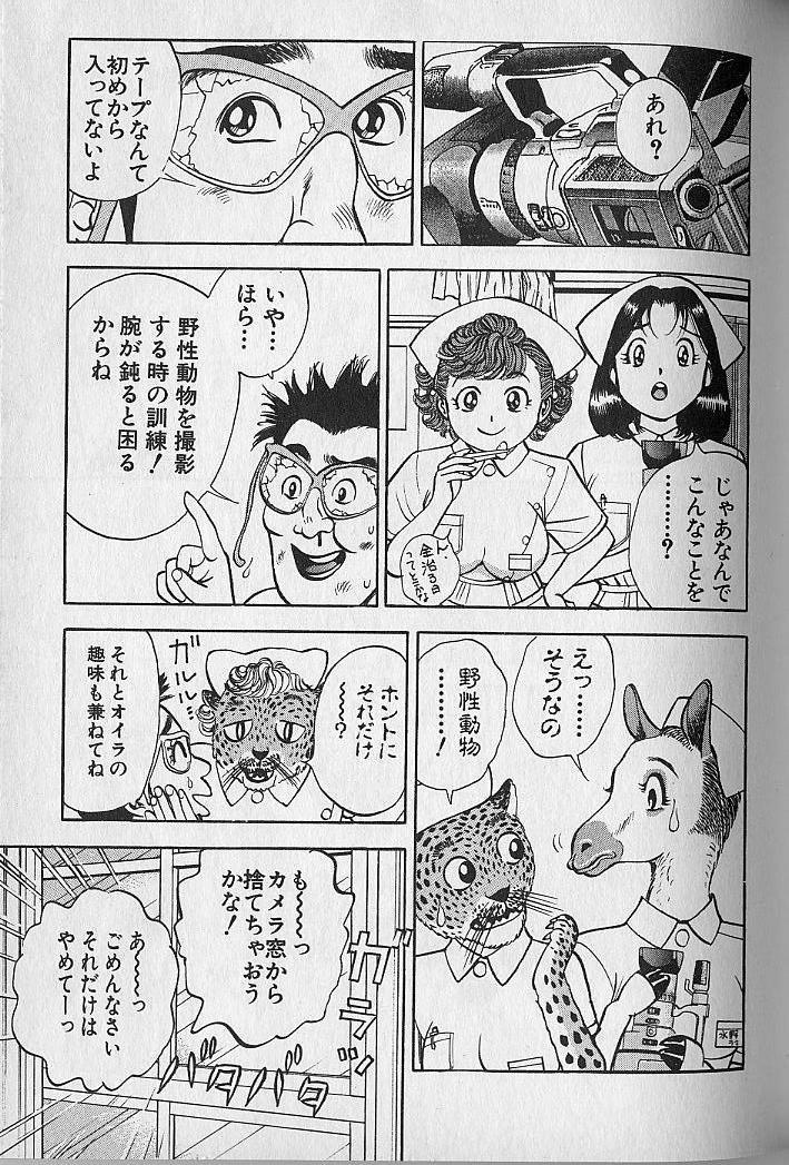 Gokuraku Nurse 3 147