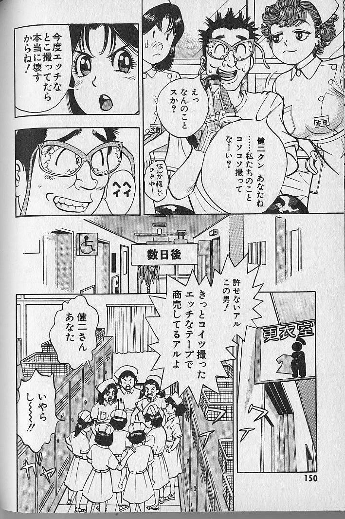 Gokuraku Nurse 3 148