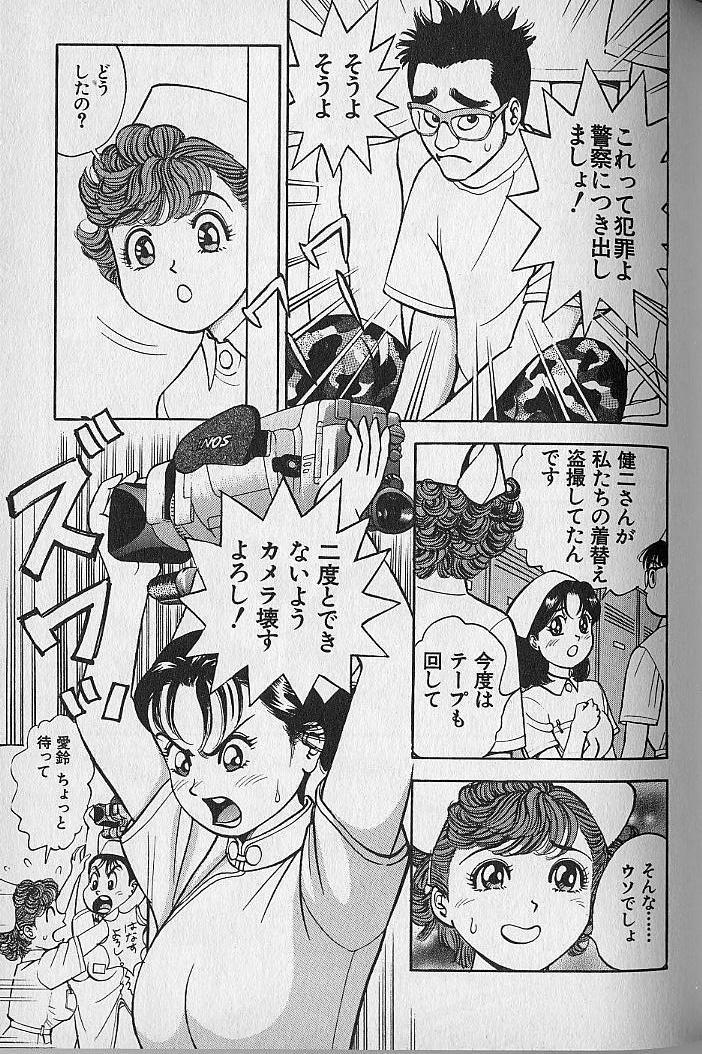 Gokuraku Nurse 3 149