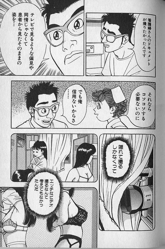 Gokuraku Nurse 3 151