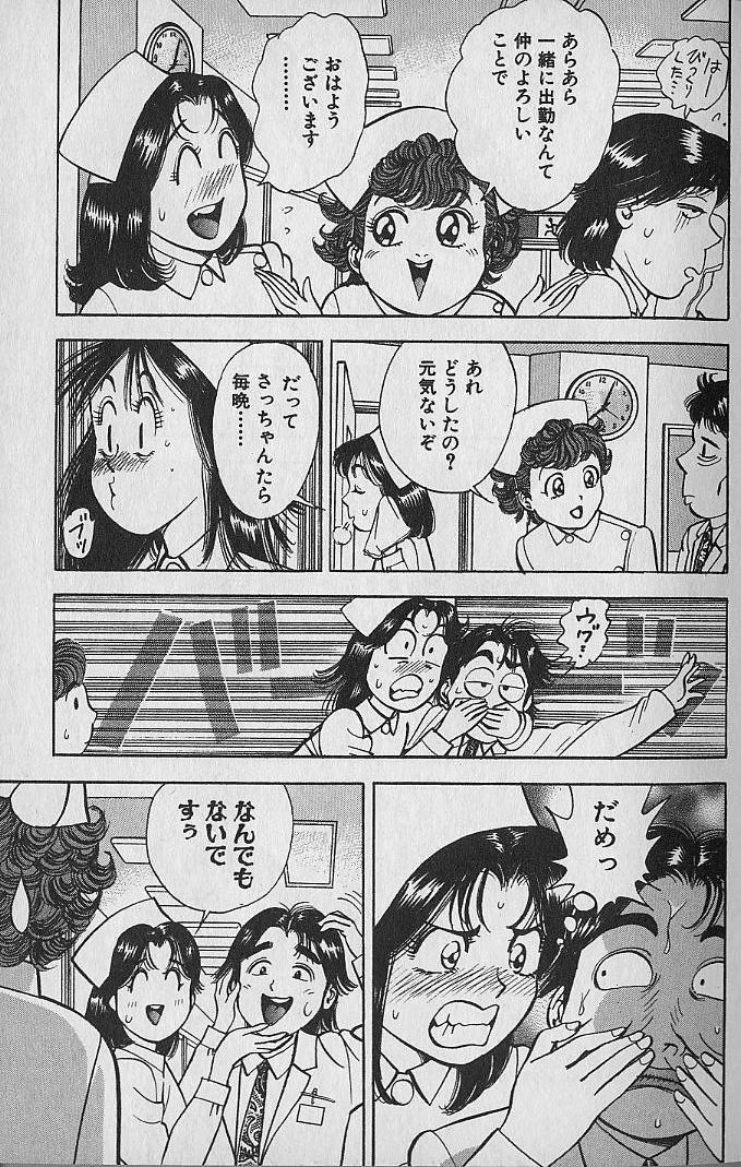 Gokuraku Nurse 3 15