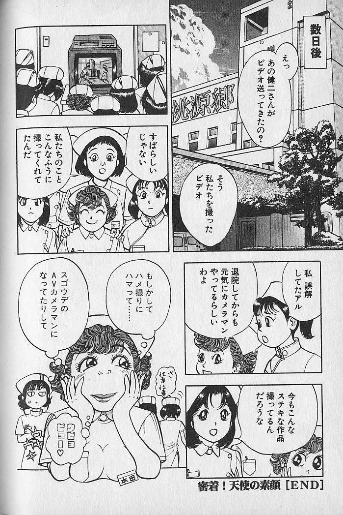 Gokuraku Nurse 3 162