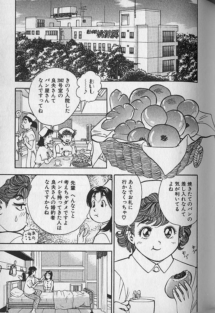 Gokuraku Nurse 3 167