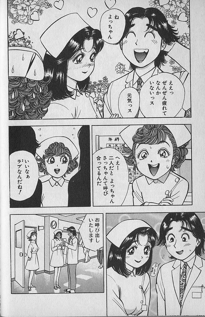 Gokuraku Nurse 3 16