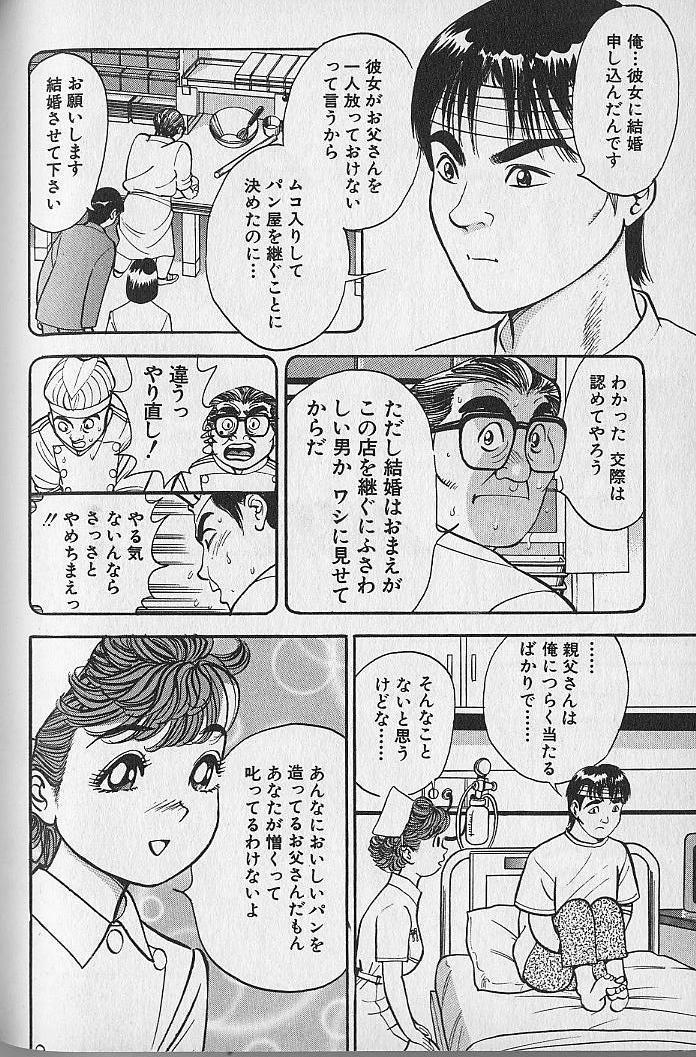 Gokuraku Nurse 3 172