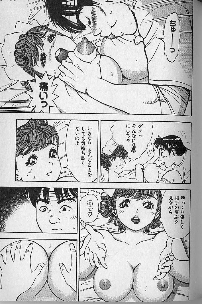 Gokuraku Nurse 3 175