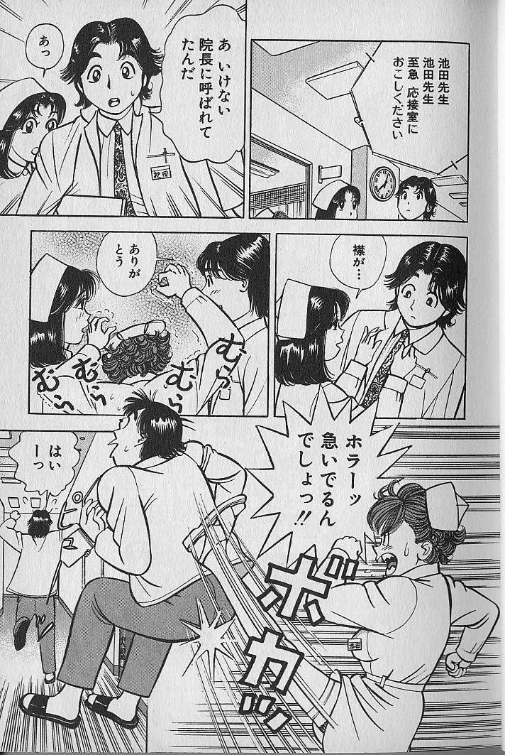 Gokuraku Nurse 3 17