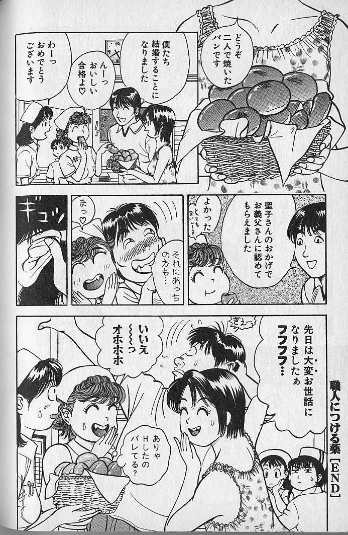 Gokuraku Nurse 3 182