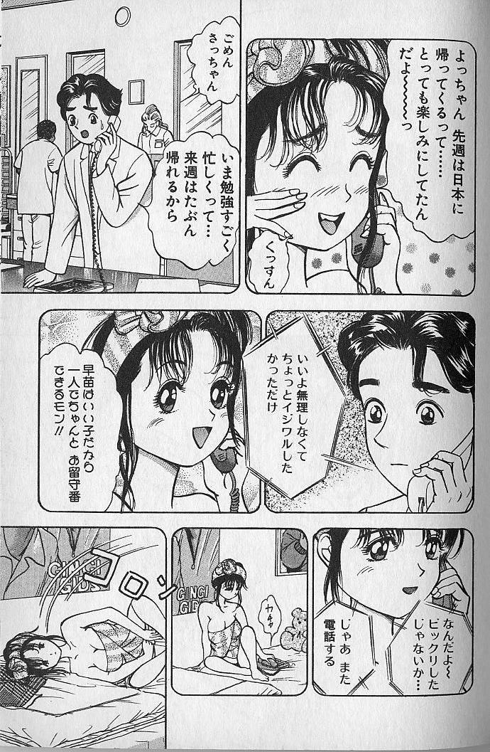 Gokuraku Nurse 3 191