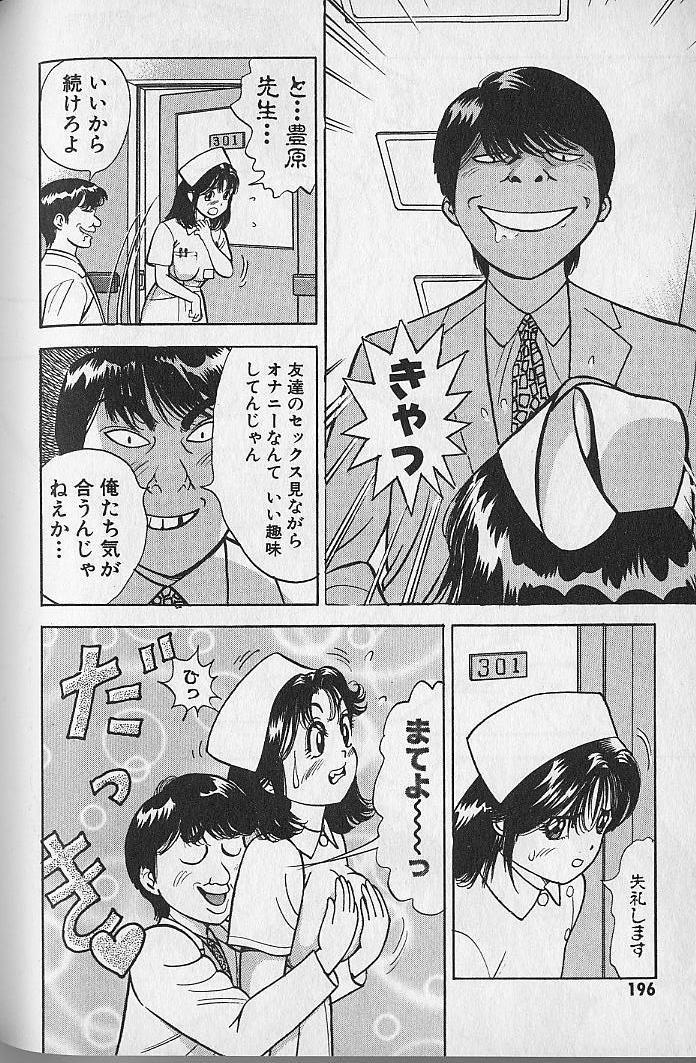Gokuraku Nurse 3 194
