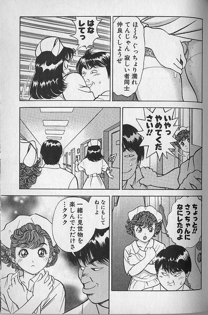 Gokuraku Nurse 3 195