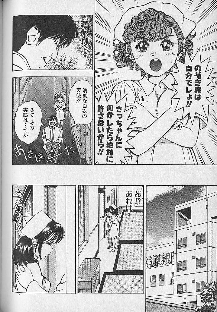 Gokuraku Nurse 3 196