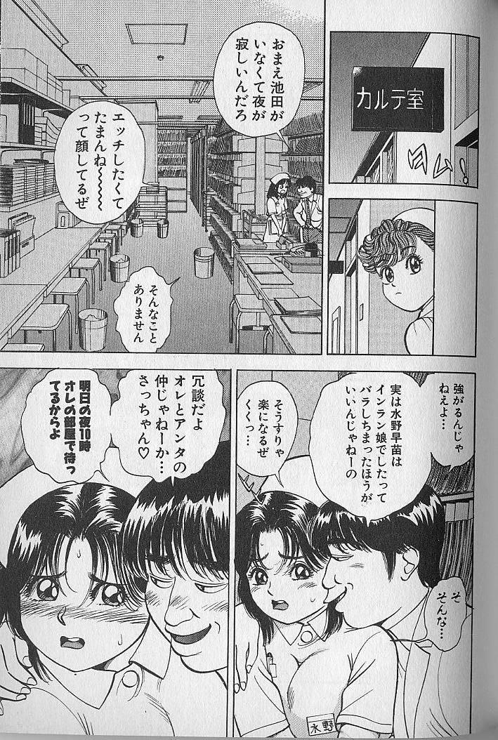 Gokuraku Nurse 3 197