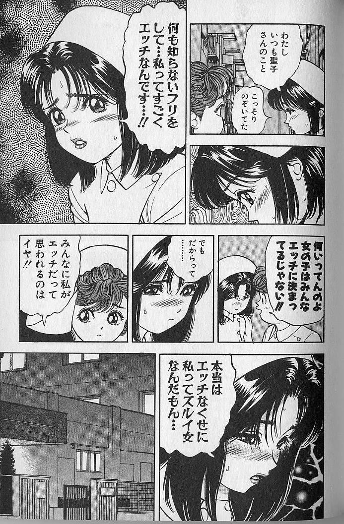 Gokuraku Nurse 3 199