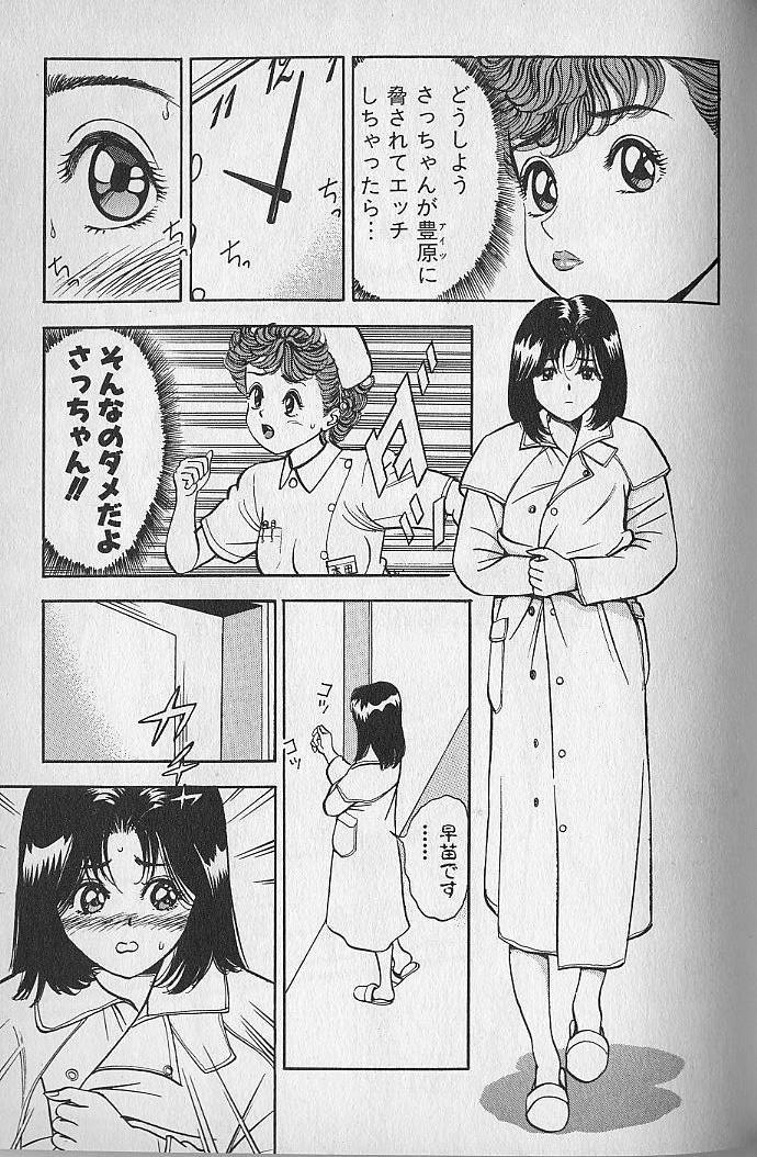 Gokuraku Nurse 3 201