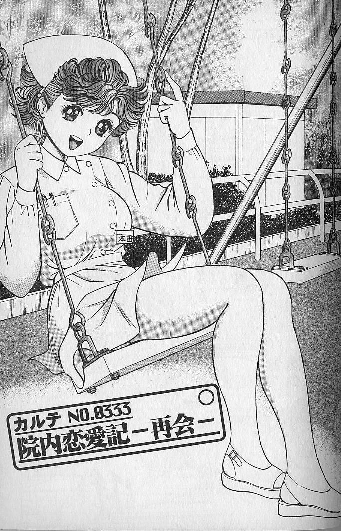 Gokuraku Nurse 3 203