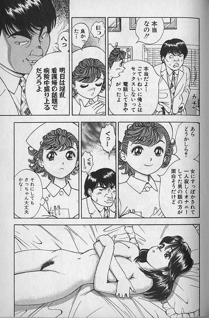 Gokuraku Nurse 3 207