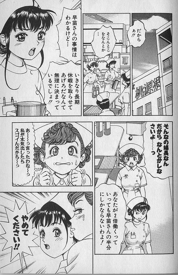 Gokuraku Nurse 3 217
