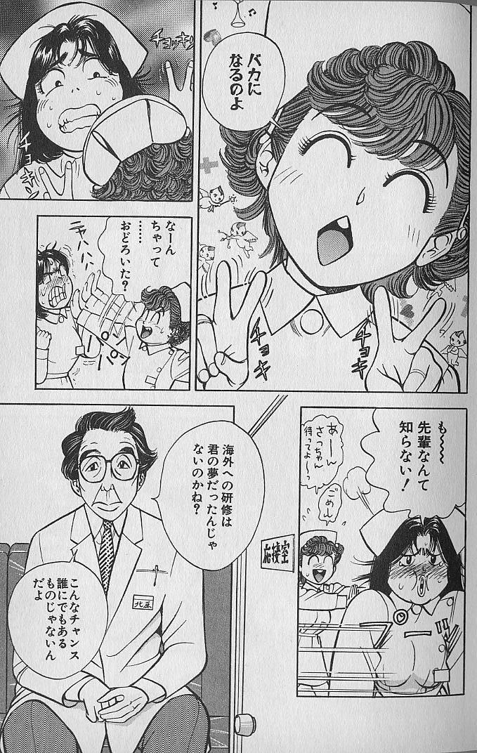 Gokuraku Nurse 3 21