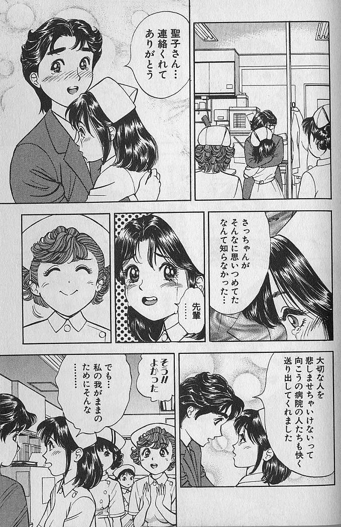 Gokuraku Nurse 3 221