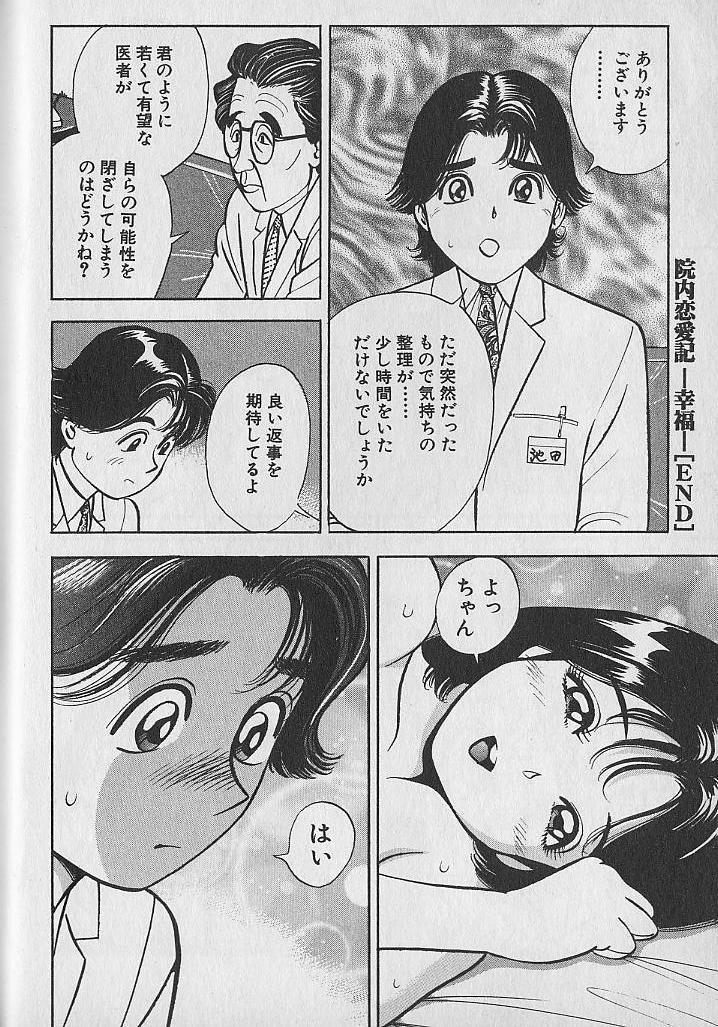 Gokuraku Nurse 3 22